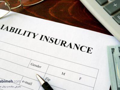بیمه مسئولیت چیست؟