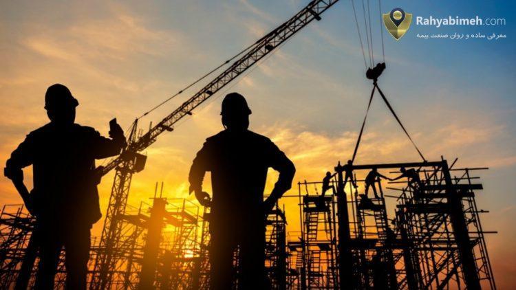 بررسی بند به بند بیمه مسئولیت مدنی کارفرما در برابر کارکنان ساختمانی بیمه ایران