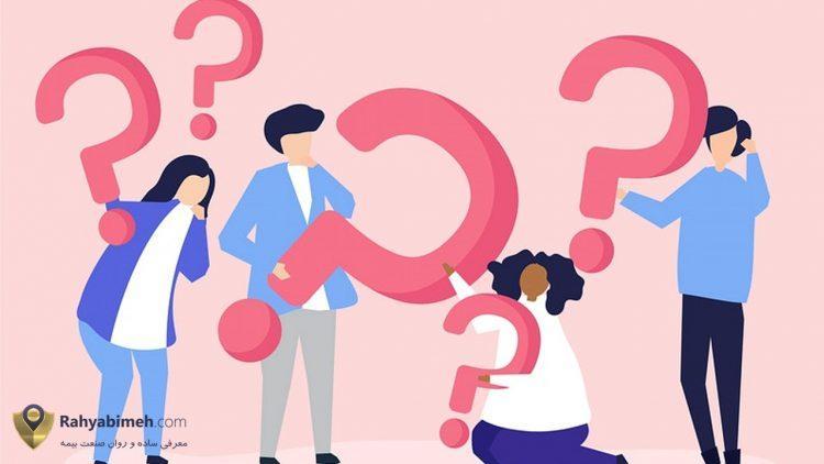 سوالات متداول بیمه مسئولیت مدنی