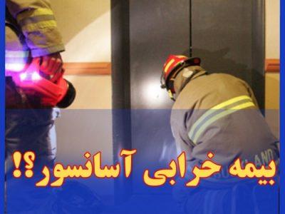 بیمه خرابی آسانسور