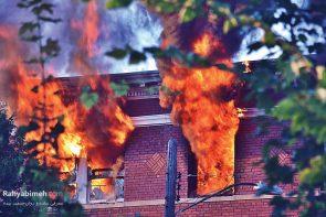بررسی چگونگی جبران خسارت توسط بیمه آتش سوزی