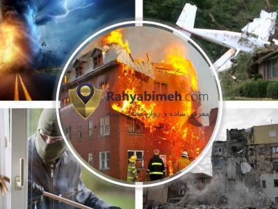 پوشش های تبعی بیمه آتش سوزی
