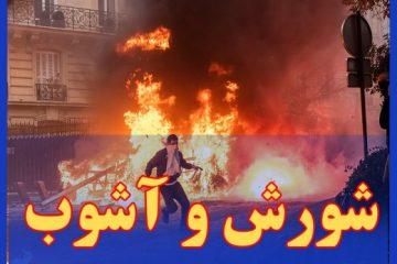 پوشش تبعی بیمه آتش سوزی(شورش و آشوب)