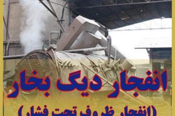 پوشش تبعی بیمه آتش سوزی-انفجار دیگ بخار