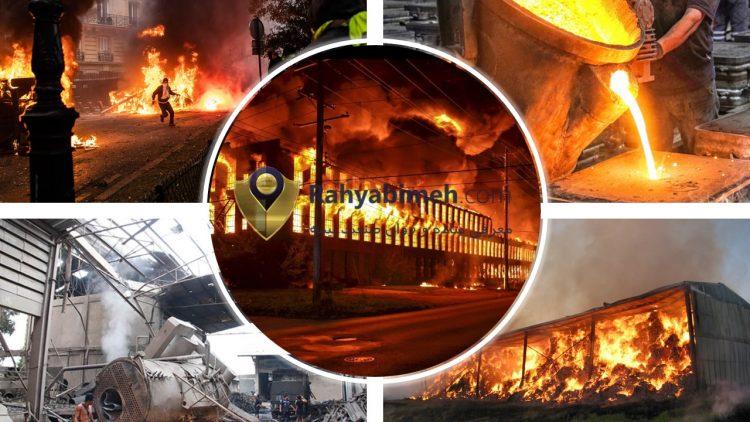 پوشش تبعی بیمه آتش سوزی قسمت دوم
