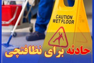 حادثه برای نظافتچی