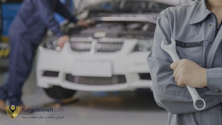 بیمه مسئولیت مدنی استفادهکنندگان تعمیرگاههای مجاز خودرو