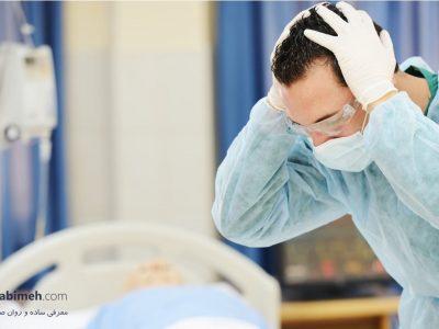 بیمه مسئولیت حرفهای پزشکان و پیراپزشکان