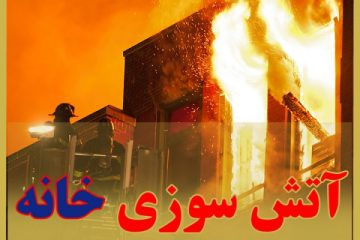بیمه آتش سوزی منزل مسکونی