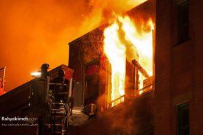 بیمه آتش سوزی منازل مسکونی