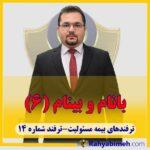 بیمه مسئولیت مدنی ترفند شماره 14