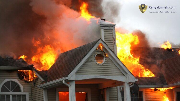 خرید بیمه آتش سوزی