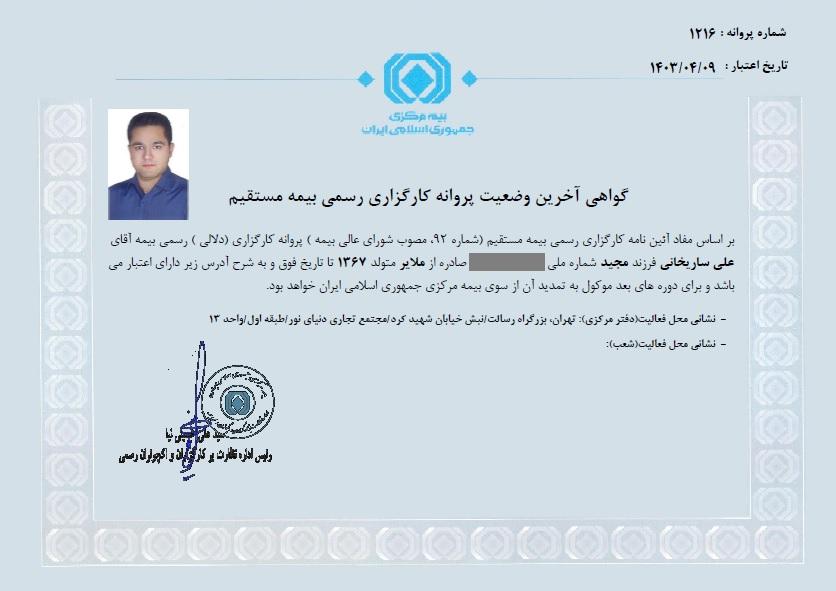 پروانه فعالیت علی ساریخانی