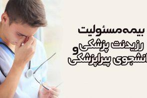 بیمه دانشجوی پزشکی