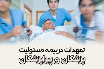 بیمه مسئولیت پزشکان-
